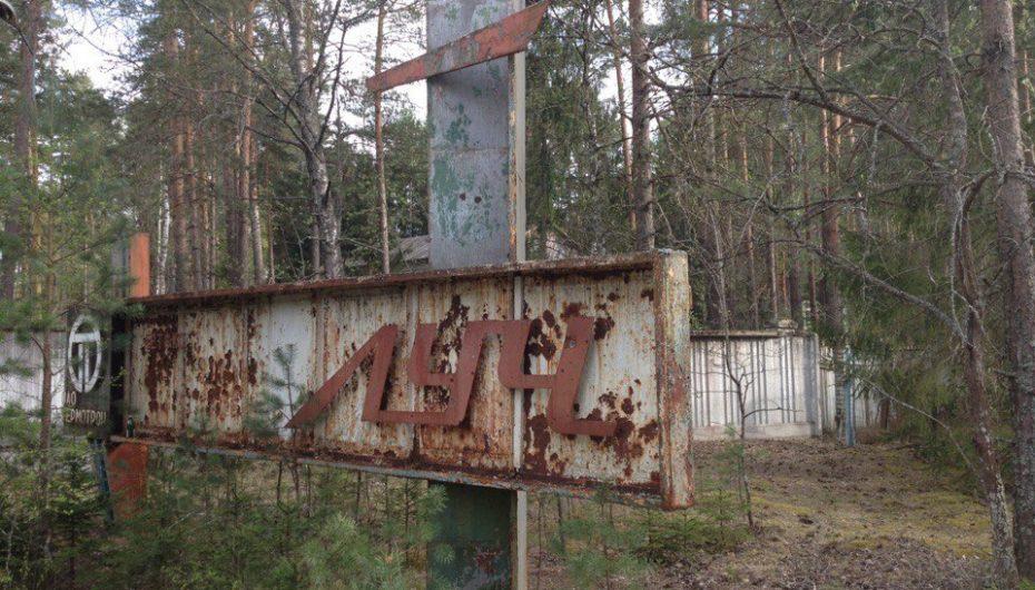Заброшенный пионерлагерь Луч (Россия)