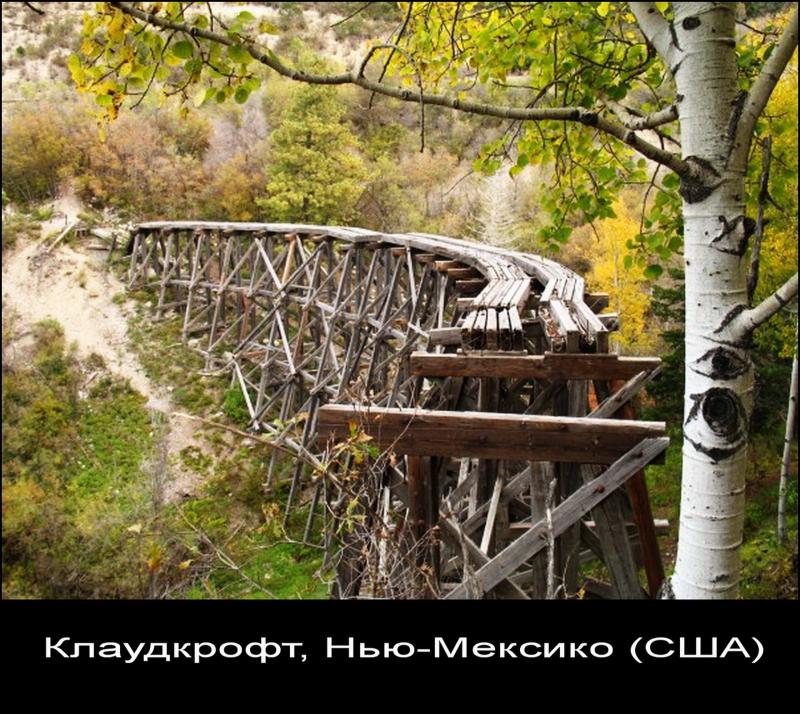 Заброшенная железная дорога. Клаудфорт, Нью-Мексико (США).