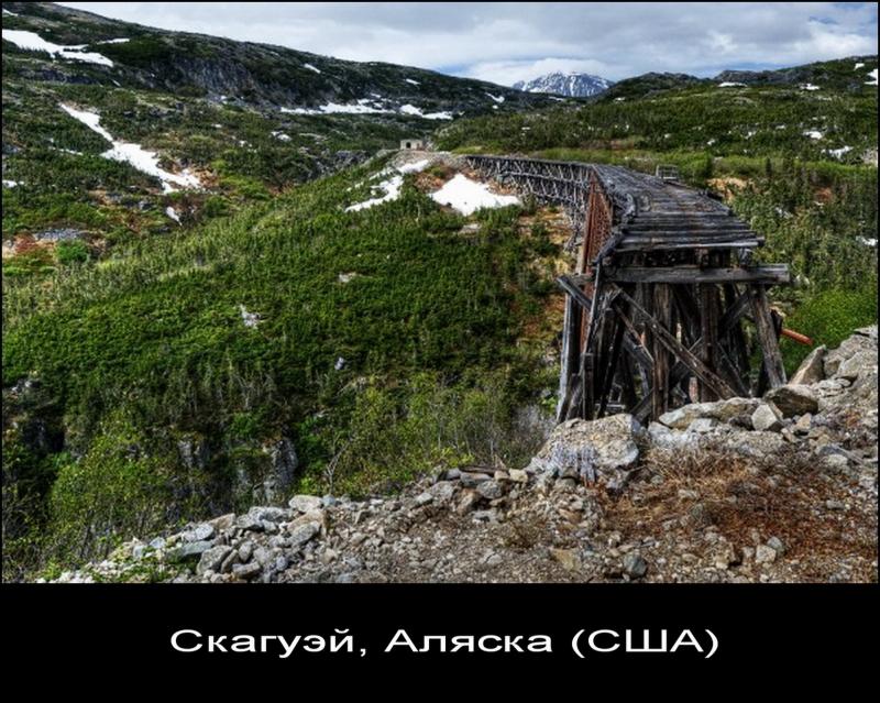 Заброшенная железная дорога. Скагуэй, Аляска (США).