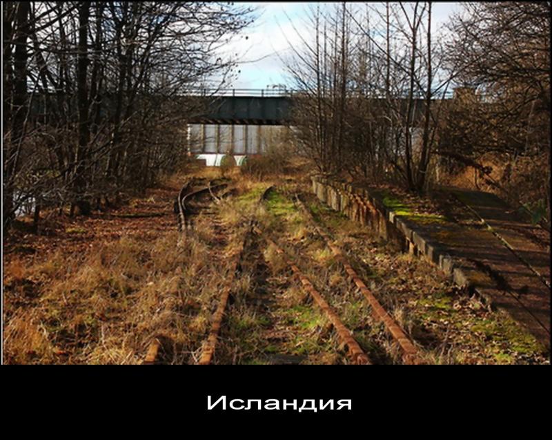 Заброшенная железная дорога. Исландия.