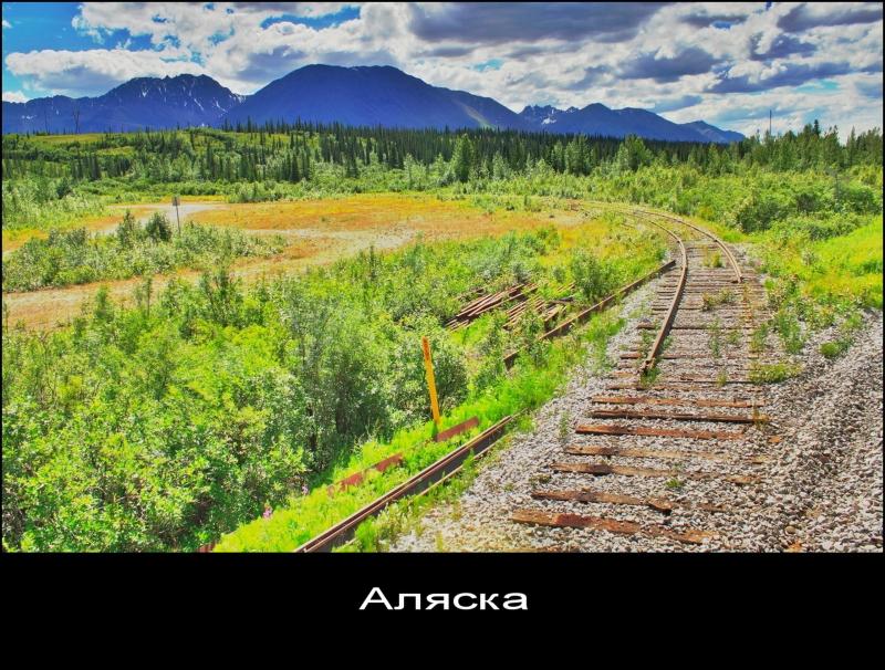 Заброшенная железная дорога. Аляска.