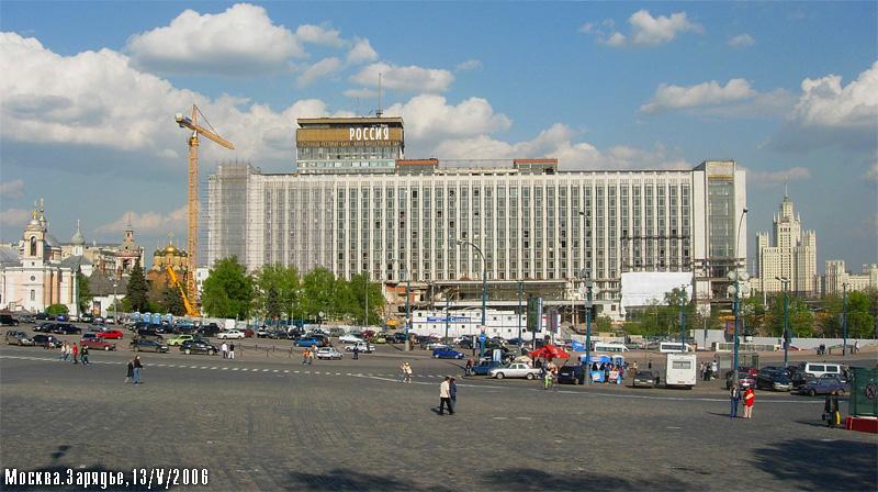 """Панорама гостиницы """"Россия"""" в начале её демонтажа, 13 мая 2006"""