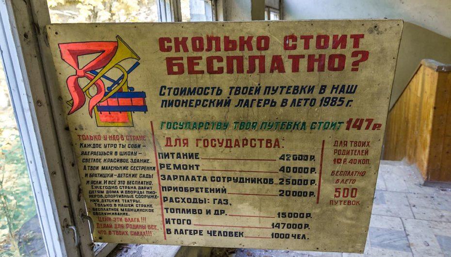 Интересный пионерлагерь в сталинском стиле