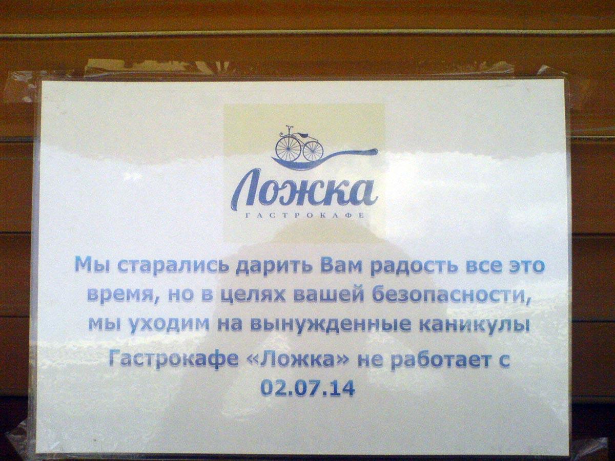 """Объявление о закрытии гастрокафе """"Ложка"""" в парке Щербакова (Донецк)"""