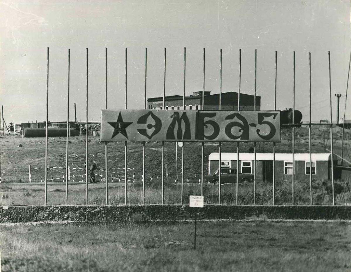 Военный полигонЭмба-5, Казахстан