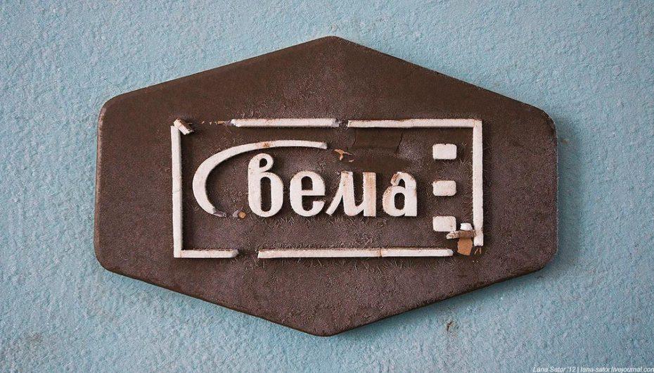 Заброшенный шосткинский завод видео- и фотоплёнок «Свема»