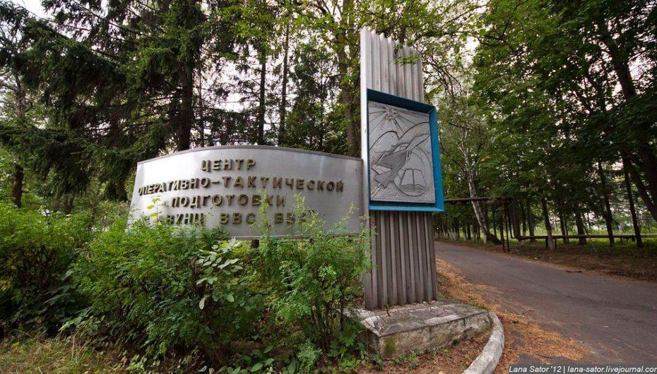 Заброшенная авиационная академия имени Гагарина в Монино