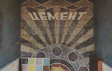Музей цементной промышленности при заводе «Пролетарий»