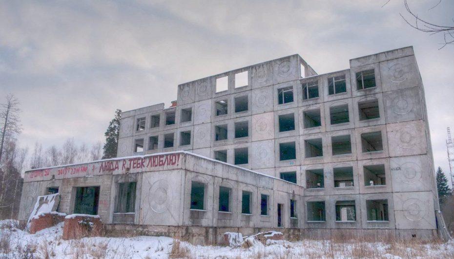 Советский недострой — больница