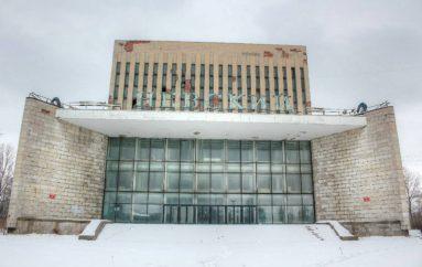 Закрытый ДК «Невский»