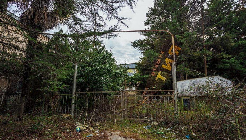 Заброшенный пионерский лагерь на Кавказе